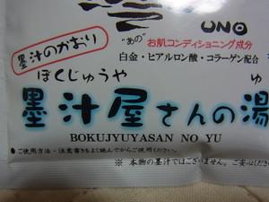 Bokuju_2